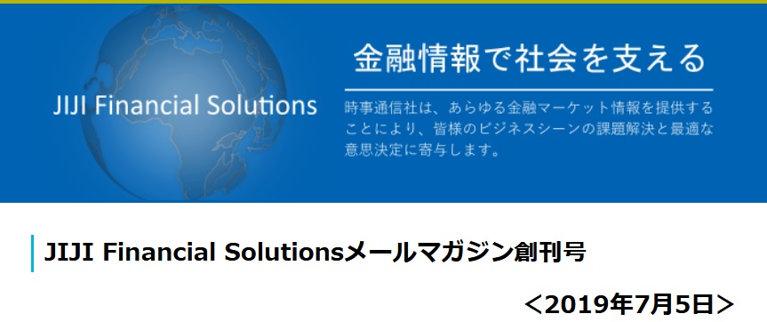 サイト「JIJI Financial Solutions」
