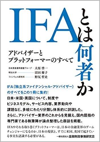 共著「IFAとは何者か」
