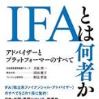 IFAとは何者か?=フィデリティ投信がパネルディスカッション