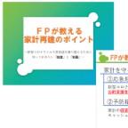 新型コロナを乗り越える=全国で家計再建セミナーを開催-日本FP協会