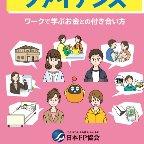 日本FP協会、「10代から学ぶ」を全面改訂=新指導要領、SDGsなど対応