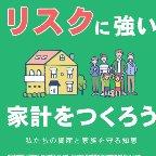 日本FP協会、9月から全国でセミナー=震災10年「リスクに強い家計をつくろう」