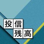 7月末の投信残高、9カ月ぶりに減少=日本株安やETF分配金で-投信協会