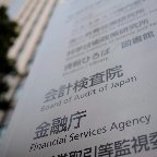 金融庁、将来性担保に融資支援=研究会が論点整理