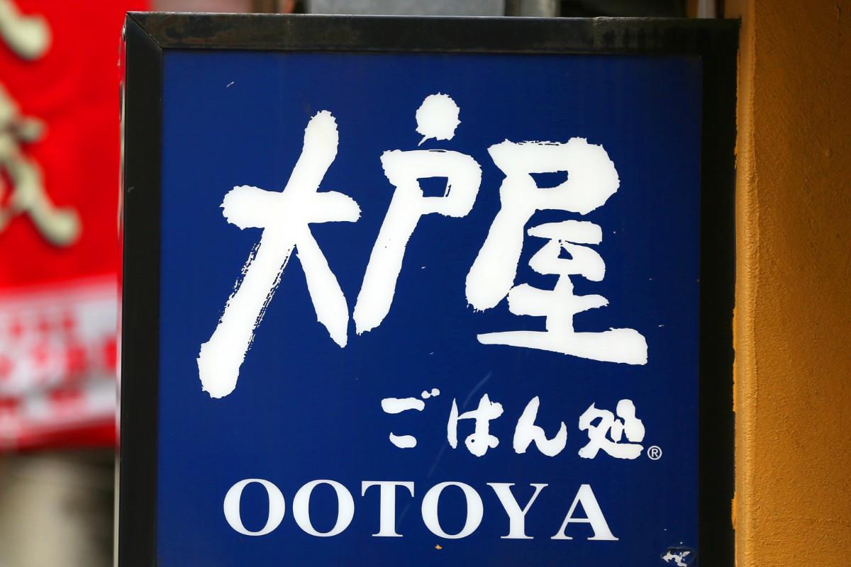 大戸屋ホールディングスが運営する和食レストラン「大戸屋ごはん処」の看板
