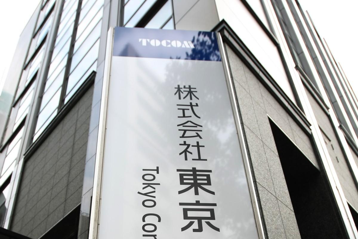 東京商品取引所の看板