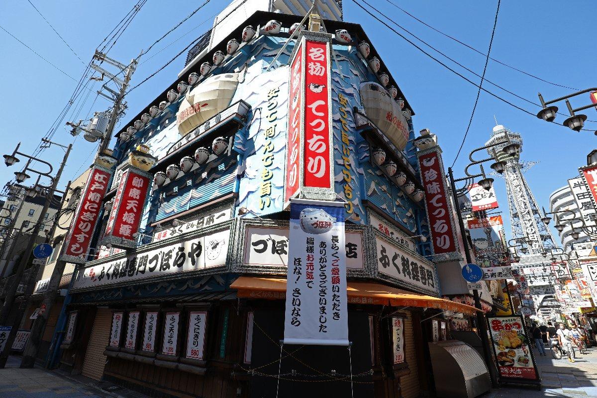 コロナ禍で休業したまま閉店を迎えた大阪・新世界の老舗ふぐ料理店「づぼらや」=2020年9月、大阪市浪速区