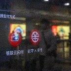 中国人民銀幹部:デジタル人民元、電子決済のバックアップの役割担う可能性